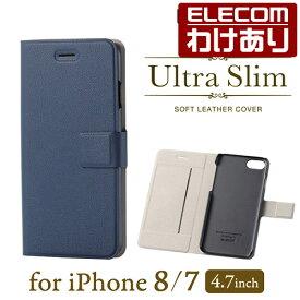 iPhone8 ケース Ultra Slim 手帳型 ソフトレザーカバー 薄型 通話対応 スナップベルト付 ネイビー スマホケース iphoneケース:PM-A17MPLFUSNV【税込3300円以上で送料無料】[訳あり][ELECOM:エレコムわけありショップ][直営]