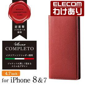 iPhone 8用 ソフトレザー カバー イタリアン(Coronet) スマホ スマートフォン カバー ロッソ スマホケース iphoneケース:PM-A17MPLFYILRD【税込3300円以上で送料無料】[訳あり][エレコムわけありショップ][直営]