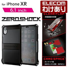 iPhone XR 用 ZEROSHOCK シールド アイフォン ケース カバー 衝撃吸収 ブラック スマホケース iphoneケース:PM-A18CZEROSBK【税込3300円以上で送料無料】[訳あり][エレコムわけありショップ][直営]