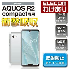 AQUOS R2 compact 用 フィルム ソフトバンク 衝撃吸収 反射防止 液晶保護:PM-AQR2CFLFP【税込3300円以上で送料無料】[訳あり][エレコムわけありショップ][直営]