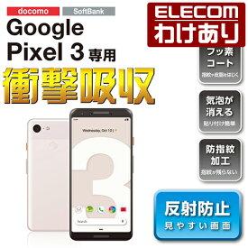 Google Pixel 3用 フィルム 衝撃吸収 反射防止 スマホ スマートフォン 液晶保護:PM-GPL3FLFP【税込3300円以上で送料無料】[訳あり][エレコムわけありショップ][直営]