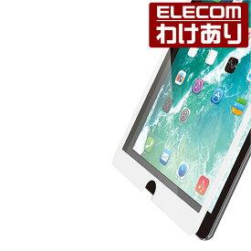 エレコム iPad (第6世代) 液晶保護ガラスフィルム PETフレーム付 0.23mm ホワイト:TB-A18RFLGFWH【税込3300円以上で送料無料】[訳あり][ELECOM:エレコムわけありショップ][直営]