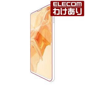 エレコム Galaxy S10 用 ギャラクシー エス10 GalaxyS10 フルカバーフィルム 光沢 透明:PM-GS10FLRGN【税込3300円以上で送料無料】[訳あり][エレコムわけありショップ][直営]
