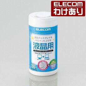 エレコム 液晶用 ウェット クリーニング ティッシュ ボトルタイプ 80枚入 :WC-DP80N3【税込3300円以上で送料無料】[訳あり][ELECOM:エレコムわけありショップ][直営]