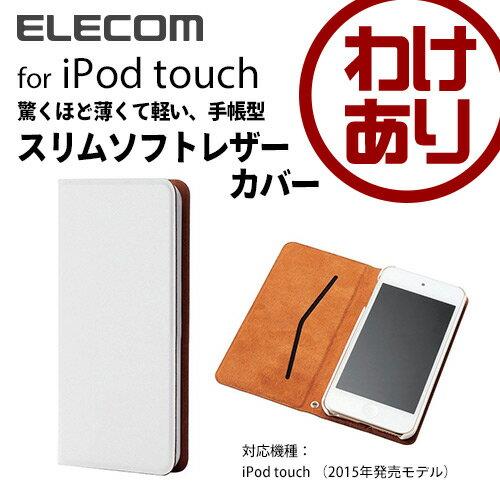 【訳あり】エレコム iPod touch ケース 手帳型ソフトレザーカバー 薄型 2015発売モデル対応 ホワイト AVA-T15PLFUWH