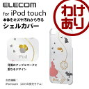 iPod touch 2015発売モデル対応 ケース シェルカバー アリス:AVA-T15PVT2【税込3240円以上で送料無料】[訳あり][ELECOM:エレ...