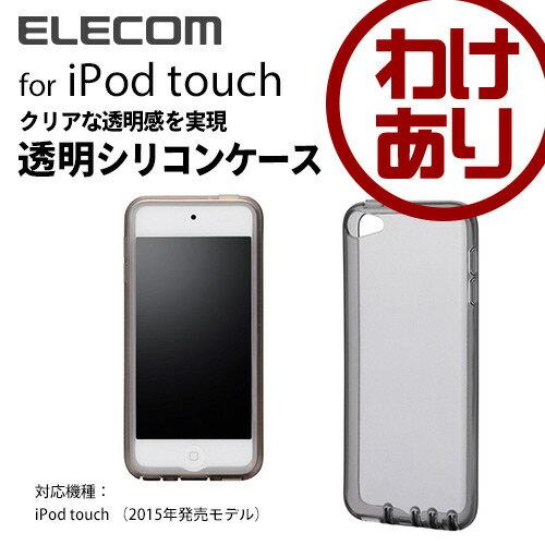 エレコム iPod touch 2015発売モデル対応 ケース 透明シリコンケース クリアブラック AVA-T15SCTBK [わけあり]