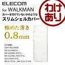 エレコム WALKMAN ウォークマン Aシリーズ(2015年発売) ケース 極み設計 シェルカバー クリア AVS-A15PVKCR [わけあり]