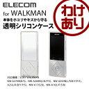 WALKMAN ウォークマン Aシリーズ(2015年発売) ケース 透明シリコンケース クリア:AVS-A15SCTCR【税込3240円以上で送料無料】[訳あり][ELECOM:エレコムわけありショッ