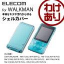 WALKMAN ウォークマン Sシリーズ(2015年発売) ケース 極み設計 シェルカバー クリア:AVS-S15PVKCR【税込3240円以上で送料無料】[訳あり][ELECOM:エレコムわけありシ