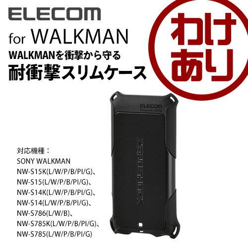 エレコム WALKMAN ウォークマン Sシリーズ(2015年発売) ケース 衝撃から守る 耐衝撃ZERO SHOCK ブラック AVS-S15ZEROBK [わけあり]