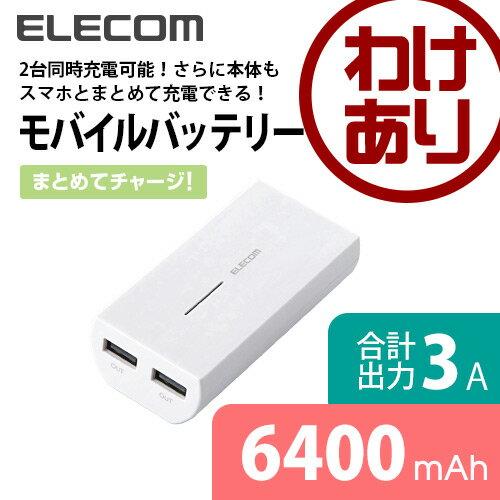 【訳あり】エレコム モバイルバッテリー 2台同時充電可能 スマホ・タブレット用 軽量コンパクト 2ポート 6400mAh 合計3.0A ホワイト DE-M01L-6430WH