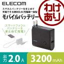 モバイルバッテリー コンセント直挿し 便利なAC充電器一体型 軽量 [3200mAh / 2A出力] ブラック:DE-MB1L-3220BK【税…