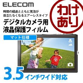 【訳あり】エレコム デジタルカメラ用液晶保護フィルム(エアーレスタイプ)3.5インチワイド/マットタイプ DGP-012FLA