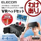 VRヘッドセットボッツニューライトスマホでバーチャルリアリティ体験:EDG-VRG001[ELECOM(エレコム)]