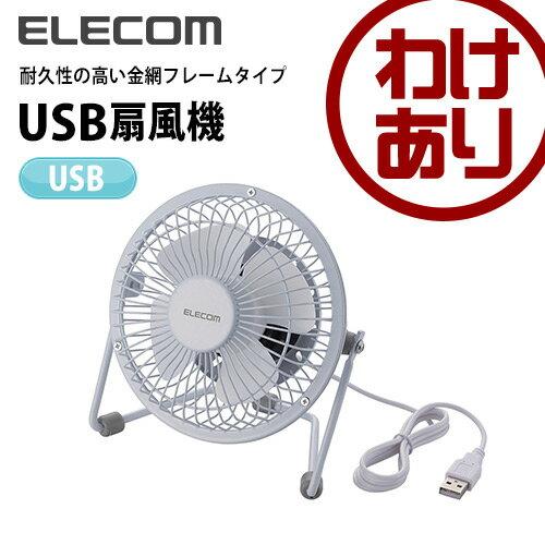 【訳あり】エレコム USB扇風機 耐久性の高い金網フレーム 上下角度調節可能 コンパクト ホワイト 1.0m FAN-U173WH