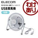 USB扇風機 耐久性の高い金網フレーム 上下角度調整可能 ホワイト:FAN-U35WH【税込3240円以上で送料無料】[訳あり][ELECOM:エレコムわけあり...