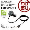 FMトランスミッター Walkman用 WM-PORTコネクタ搭載 12V24V車両対応 重低音ブースト機能搭載:LAT-FMWB02BK【税込3240円以上で...