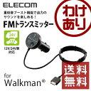 【送料無料】FMトランスミッター Walkman用 WM-PORTコネクタ搭載 12V24V車対応 重低音ブースト機能搭載:LAT-FMWB02BK【税込324...