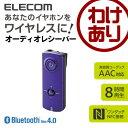 ワイヤレスオーディオレシーバー Bluetooth4.0 連続再生8時間 AAC対応 パープル:LBT-PAR150PU【税込3240円以上で送料…
