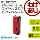 ワイヤレスオーディオレシーバー Bluetooth4.0 連続再生8時間 AAC対応 レッド:LBT-PAR150RD/N【税込3240円以上で送料…