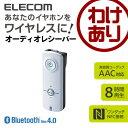 ワイヤレスオーディオレシーバー Bluetooth4.0 連続再生8時間 AAC対応 ホワイト:LBT-PAR150WH【税込3240円以上で送料無料】[訳あり...