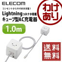 【送料無料】ケーブル一体型AC充電器 Lightningケーブル ライトニングケーブル [1A][1.0m]:LPA-ACLAC100WH【税込3240円以上で...