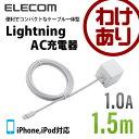 Lightningケーブル一体型 AC充電器 iPhone対応 ライトニングケーブル一体型 ホワイト [1A][1.5m]:LPA-ACLAC15AVWH【税込...