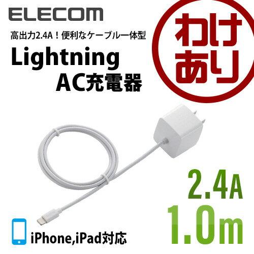 【訳あり】ロジテック 2.4A LightningAC充電器 ケーブル一体 1.0m ホワイト LPA-ACLEC100WH