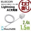 2.4A LightningAC充電器 ケーブル一体 1.5m ホワイト:LPA-ACLEC150WH【税込3240円以上で送料無料】[訳あり][Logitec...