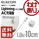 【送料無料】[Apple認証品] ケーブル着脱型AC充電器 Lightningケーブル ライトニングケーブル [1A][0.1m]:LPA-ACUAS010WH...