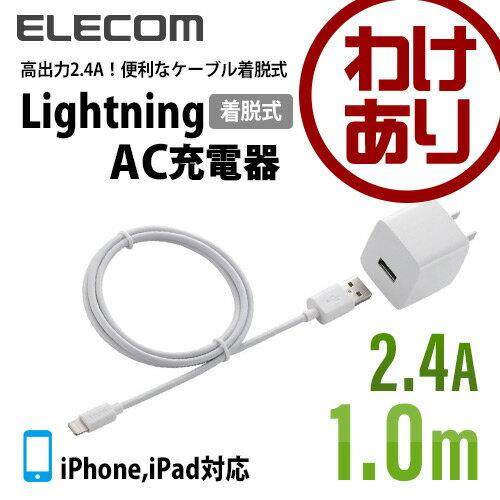 ロジテック 2.4A LightningAC充電器 ケーブル同梱 1.0m ホワイト LPA-ACUES100WH [わけあり]