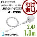 2.4A LightningAC充電器 ケーブル同梱 1.0m ホワイト:LPA-ACUES100WH【税込3240円以上で送料無料】[訳あり][Logitec...