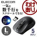 ワイヤレスマウス 高速スクロール機能搭載 BlueLED 5ボタン 無線 ブラック [Lサイズ]:M-BL23DBBK【税込3240円以上で送料無料】[訳あり][ELECOM:エレコムわけありショップ