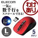 ワイヤレスマウス 高速スクロール機能搭載 BlueLED 5ボタン 無線 レッド [Lサイズ]:M-BL23DBRD【税込3240円以上で送料無料】[訳あり][ELECOM:エレコムわけありショップ]