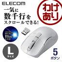 ワイヤレスマウス 高速スクロール機能搭載 BlueLED 5ボタン 無線 ホワイト [Lサイズ]:M-BL23DBWH【税込3240円以上で送料無料】[訳あり][ELECOM:エレコムわけありショップ