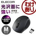ワイヤレスマウス 高精度レーザーマウス 3ボタン 無線 ブラック [Mサイズ]:M-LS10DLBK【税込3240円以上で送料無料】[…
