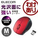 ワイヤレスマウス 高精度レーザーマウス 3ボタン 無線 レッド [Mサイズ]:M-LS10DLRD【税込3240円以上で送料無料】[訳あり][ELECOM:エレ...