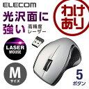ワイヤレスマウス 高精度レーザーマウス 5ボタン 無線 ホワイト [Mサイズ]:M-LS11DLWH【税込3240円以上で送料無料】[訳あり][ELECOM:エ...