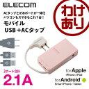 モバイルUSBタップ ACタップとUSBポートが一体に!コード直付タイプ [1個口 / USB2ポート / 2.1A] ピンク:MOT-U02-21…