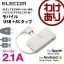 モバイルUSBタップ ACタップとUSBポートが一体に!コード直付タイプ [1個口 / USB2ポート / 2.1A] ホワイト:MOT-U02-2122WH【...