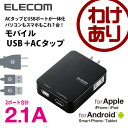 モバイルUSBタップ ACタップとUSBポートが一体に!コンパクトタイプ [1個口 / USB2ポート / 2.1A] ブラック:MOT-U03-2122BK【...