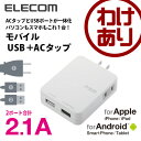モバイルUSBタップ ACタップとUSBポートが一体に!コンパクトタイプ [1個口 / USB2ポート / 2.1A] ホワイト:MOT-U03-2122WH【...