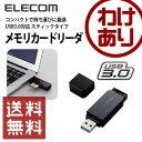 【送料無料】USB3.0対応 メモリカードリーダ スティックタイプ 持ち運びに最適なコンパクトサイズ/MR3-C004BK【税込32…