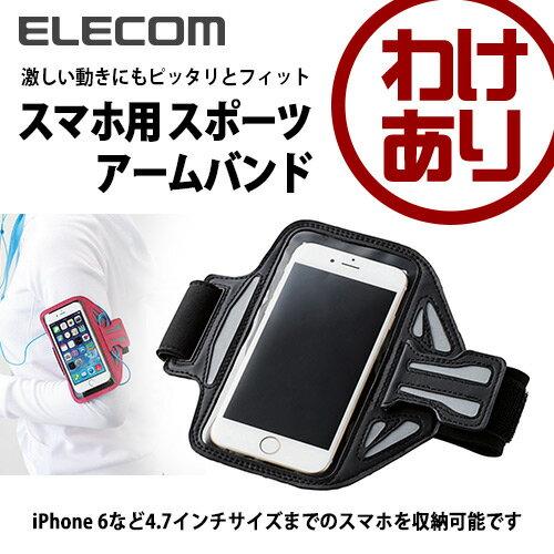 【訳あり】エレコム スポーツアームバンド型ケース Sサイズ (〜4.7inch) ブラック P-ABC01BK