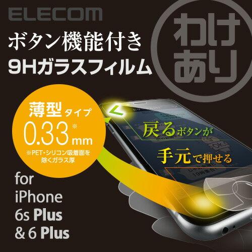 エレコム iPhone6s Plus iPhone6 Plus 液晶保護ガラス ショートカット機能付き PM-A15LFLSCGG03 [わけあり]