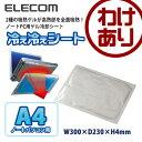ノートパソコン冷却シート A4ノートパソコン用 W300×D230mm:SX-A402【税込3240円以上で送料無料】[訳あり][ELECOM:…