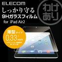 iPad Air2 液晶保護ガラス リアルガラスフィルム(0.3mm):TB-A14FLGG03【税込3240円以上で送料無料】[訳あり][ELECO…
