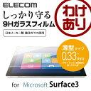 Surface Pro3 液晶保護ガラス 高硬度9H(0.33mm):TB-MSP3WFLGG03【税込3240円以上で送料無料】[訳あり][ELECOM:エレ...
