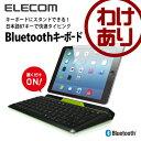 ワイヤレスキーボード Bluetooth スタンド型キーボード [iPad, iPad mini ,iOSタブレット対応][日本語87キー][単3形電池1本]:...
